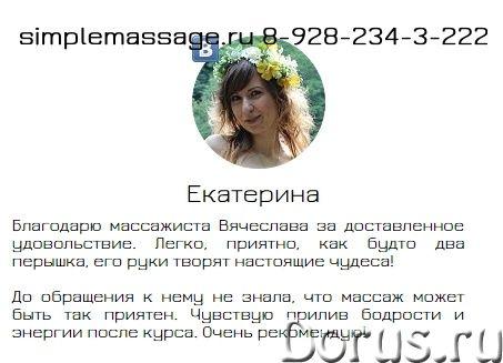 Профессиональный массаж - Массаж - Случается ли у вас боли в спине? Можно от нее избавиться на неско..., фото 2
