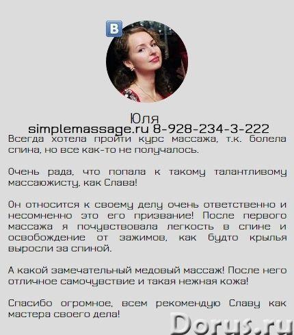 Профессиональный массаж - Массаж - Случается ли у вас боли в спине? Можно от нее избавиться на неско..., фото 7