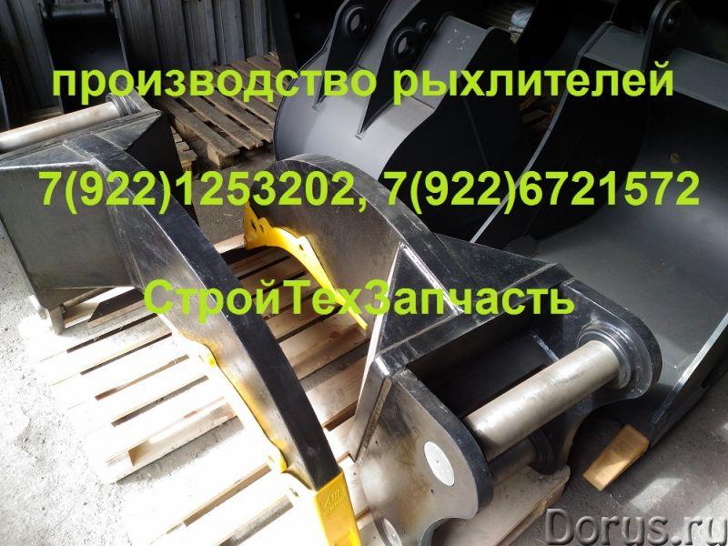 Клык рыхлитель для экскаваторов 30000 - 35000 кг - Запчасти и аксессуары - Изготавливаем и продаем к..., фото 3