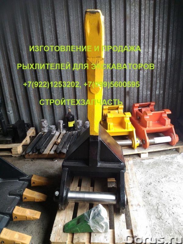 Клык рыхлитель для экскаваторов 30000 - 35000 кг - Запчасти и аксессуары - Изготавливаем и продаем к..., фото 4
